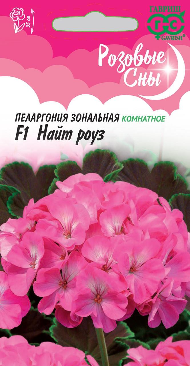 Зональная пеларгония сиренево-розовая на лоджии