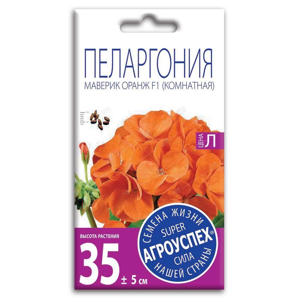 Пеларгония Maverick Orange, гибрид F1